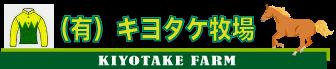 キヨタケ牧場